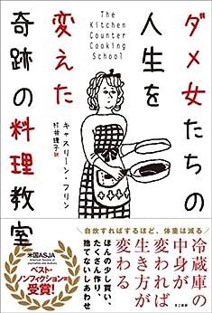 [キャスリーン・フリン, 村井理子]のダメ女たちの人生を変えた奇跡の料理教室