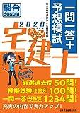 うかる! 宅建士 一問一答+予想模試 2020年度版 (日本経済新聞出版)