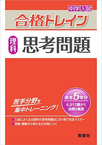 合格トレイン 理科 思考問題 (中学入試 合格トレインシリーズ)