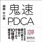 『鬼速PDCA』のカバーアート