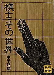 棋士・その世界 (講談社文庫)