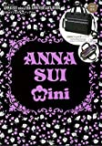 ANNA SUI mini 10th ANNIVERSARY BOOK 2WAYショルダーバッグVer. (ブランドブック)