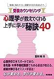 受験カウンセリング 心理学が教えてくれる上手に学ぶ秘訣40