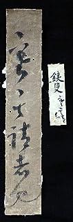 『 鉄叟景秀 古筆切 』極札 戦国時代 僧 公家歌人 中国唐物唐本