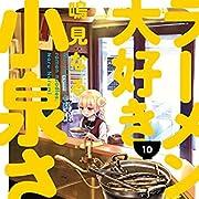 ラーメン大好き小泉さん (10) (バンブーコミックス)