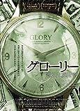 グローリー 消えた腕時計[DVD]