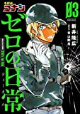 名探偵コナン ゼロの日常 コミック 1-3巻セット