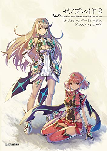 Xenoblade 2 Official Artworks Arst Record Art Book Japanese