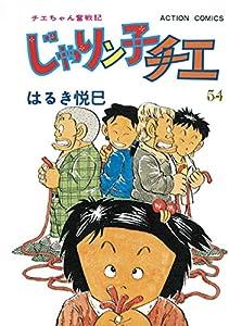 じゃりン子チエ【新訂版】 : 54 (アクションコミックス)