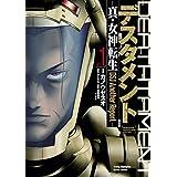 デスタメント ―真・女神転生DSJ Another Report― 1 (ヤングチャンピオン烈コミックス)