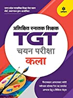 UP TGT Chitrakala 2021