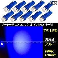 LED T5 T6.5 エアコン メーター スイッチ インジゲーター ポジション 球 180 直進性 発光 SMD タイプ ブルー 青 汎用品 10個