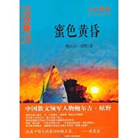 Bauer. green fields. prose series (nature) : honey at dusk(Chinese Edition)