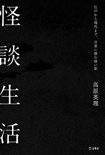 怪談生活 江戸から現代まで、日常に潜む暗い影 (立東舎)