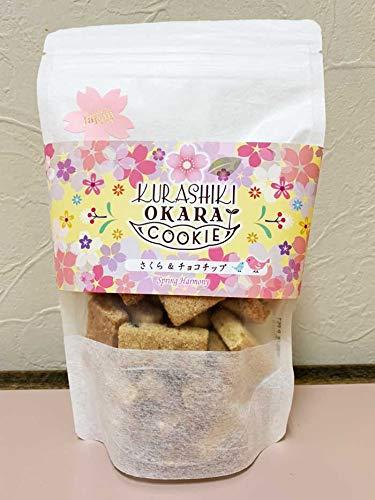 春限定味 さくらミックス(さくら、チョコチップの2種ミックス) 1袋(160g) 倉敷おからクッキー たんぱく質・食物繊維たっぷりの国産大豆生おから