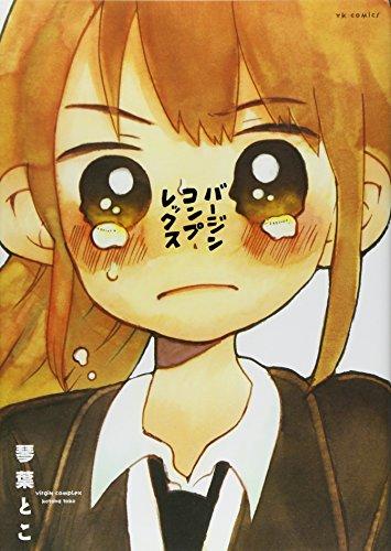 バージンコンプレックス (YKコミックス)