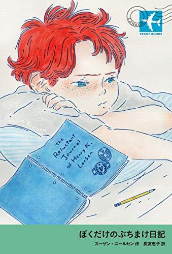 ぼくだけのぶちまけ日記 (STAMP BOOKS)