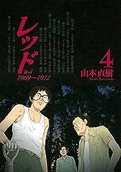 レッド 1969〜1972(4) (イブニングコミックス)