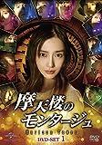摩天楼のモンタージュ~Horizon Tower~ DVD-SET1[DVD]