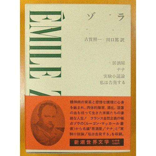 新潮世界文学 21 ゾラ 居酒屋・ナナ・実験小説論・私は告発するの詳細を見る