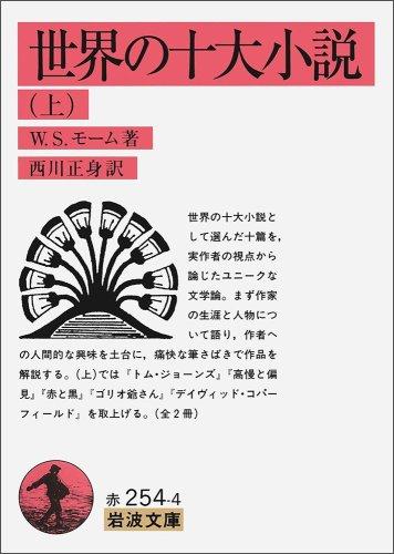 世界の十大小説〈上〉 (岩波文庫)