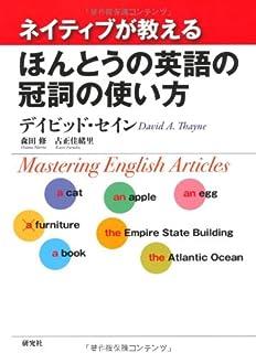 ネイティブが教える ほんとうの英語の冠詞の使い方