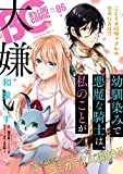 【電子版】B's-LOG COMIC 2020Mar. Vol.86 [雑誌] B's-LOG COMIC