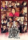 舞台「桃源郷ラビリンス」[DVD]