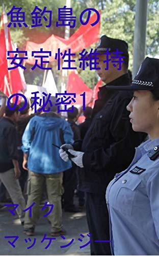 魚釣島の安定性維持の秘密1: 北京チャオヤン地区公安局