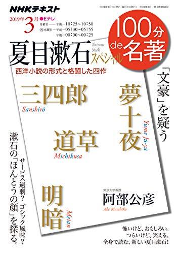 夏目漱石スペシャル 2019年3月