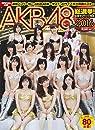AKB48スペシャルムック AKB48総選挙! 水着サプライズ発表2016