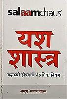 Yash Shastra (Marathi)