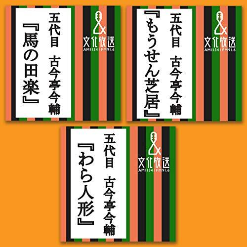 『文化放送落語 特選 2 (3本セット)』のカバーアート