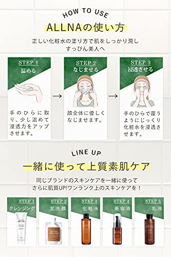 オルナオーガニック化粧水高保湿敏感肌用さらっとリッチに潤う200ml(ボトル)