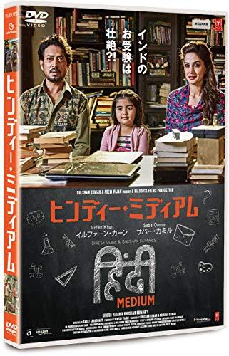 ヒンディー・ミディアム [DVD]