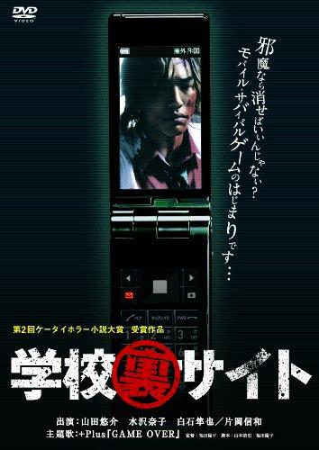 学校裏サイト [DVD]