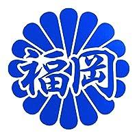 菊花紋章 福岡 カッティングステッカー 幅20cm x 高さ20cm ブルー