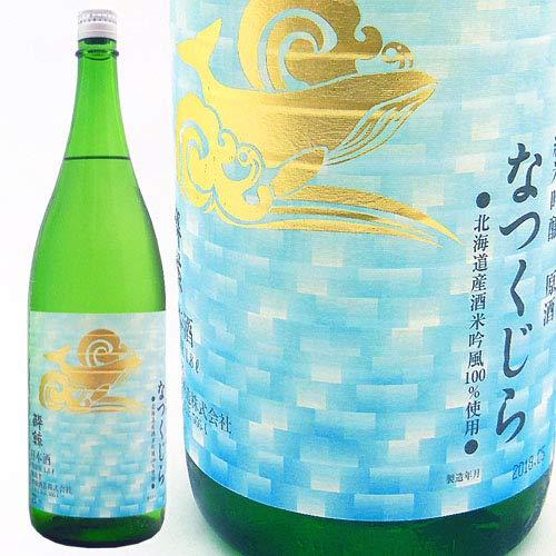 日本酒 酔鯨 純米吟醸 なつくじら 原酒 1.8L 酔鯨酒造 要冷蔵