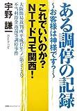 ある調停の記録 お客様は神様です?これでいいのか?NTTドコモ関西!―大阪簡易裁判所平成17年(ノ)第572号不当利得金返還等調停事件