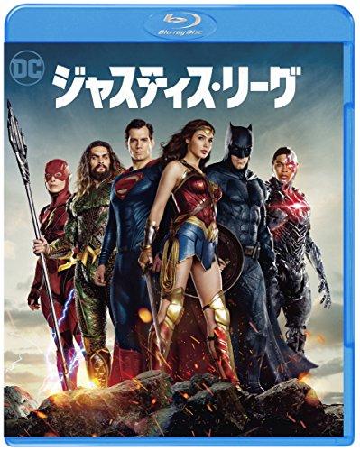 ジャスティス・リーグ [Blu-ray]