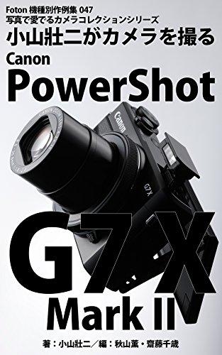 Foton機種別作例集047 写真で愛でるカメラコレクションシリーズ 小山壯二がカメラを撮る Canon PowerShot G7 X Mark II