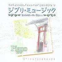 ジブリミュージック ピアノ