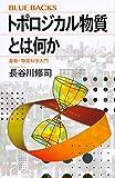 トポロジカル物質とは何か 最新・物質科学入門 (ブルーバックス) - 長谷川 修司