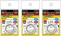 ヒサゴ 目隠し セキュリティテープ 5mm 白 コピー・FAX用 OP2454 × 3セット