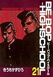 BE-BOP-HIGHSCHOOL(21) (ヤングマガジンコミックス)