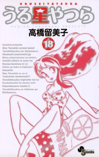 うる星やつら〔新装版〕(18) (少年サンデーコミックス)の拡大画像