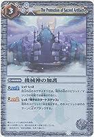 【バトルスピリッツ】機械神の加護 コモン Xレアパック レジェンドエディション bsc07-sd01-032