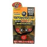 MAGMAX 200 マグマックスループ 50cm ネックレス ブラック