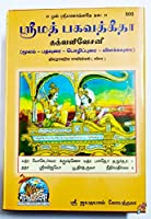 Konar Tamil Urai - Tamil