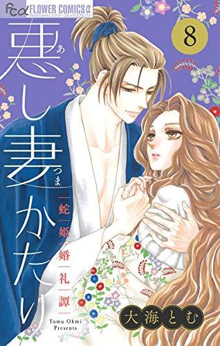 悪し妻かたり【マイクロ】(8) (フラワーコミックスα)
